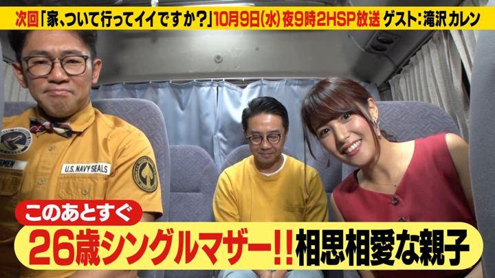 2019年09月30日鷲見玲奈の画像05枚目