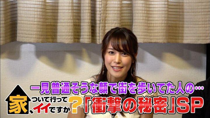 2019年10月09日鷲見玲奈の画像03枚目