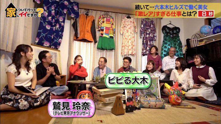 2019年10月09日鷲見玲奈の画像04枚目