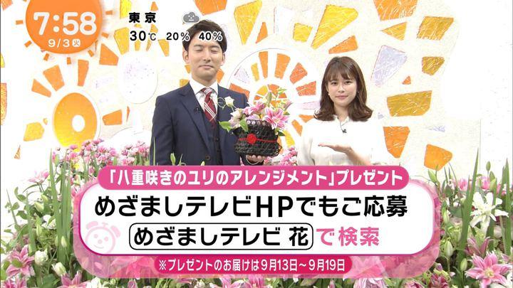 2019年09月03日鈴木唯の画像11枚目
