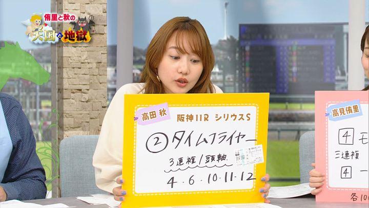 2019年09月28日高田秋の画像13枚目