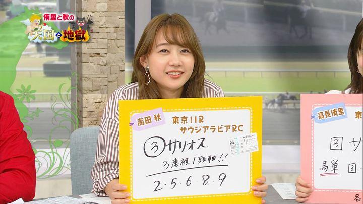2019年10月05日高田秋の画像15枚目