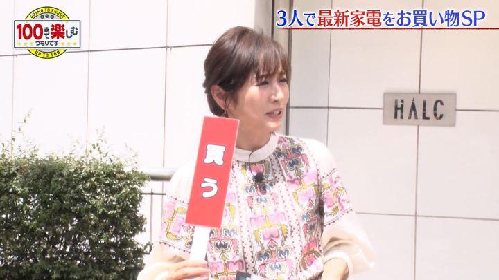 2019年09月07日高島彩の画像02枚目
