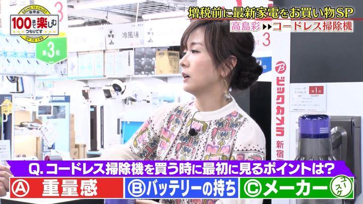2019年09月07日高島彩の画像04枚目
