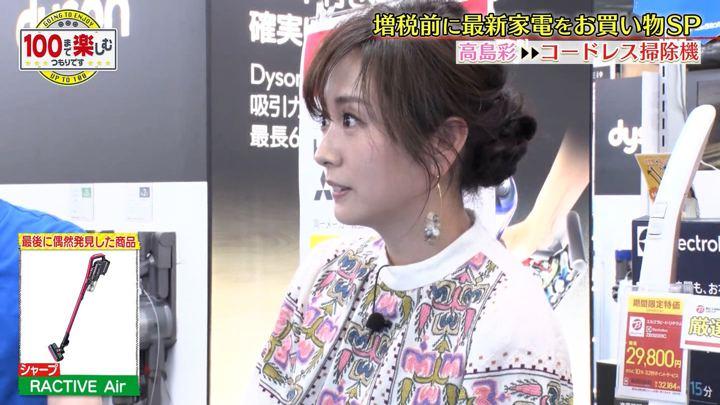 2019年09月07日高島彩の画像12枚目