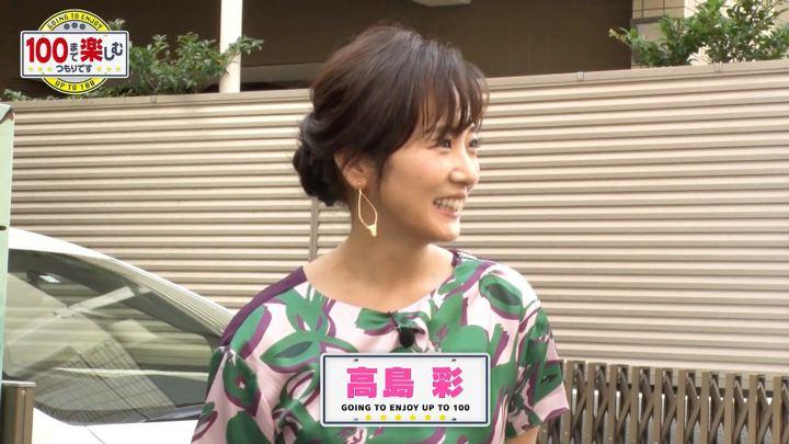 2019年09月28日高島彩の画像01枚目