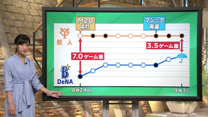 2019年09月04日竹内由恵の画像09枚目