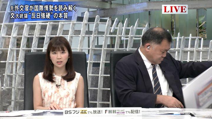 2019年09月02日竹内友佳の画像06枚目