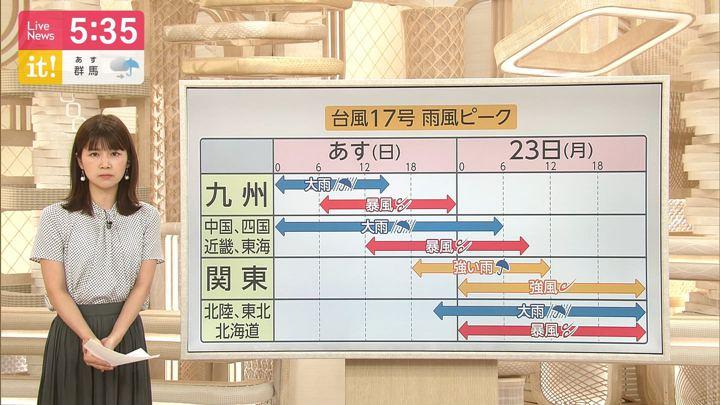 2019年09月21日竹内友佳の画像05枚目