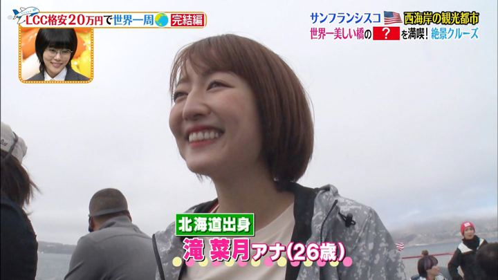 2019年10月09日滝菜月の画像01枚目
