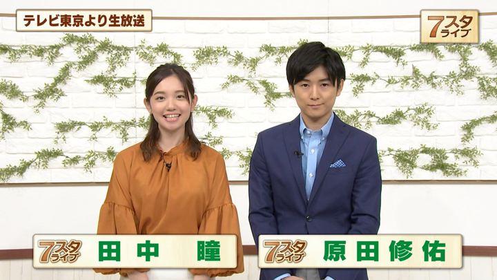 2019年09月13日田中瞳の画像02枚目