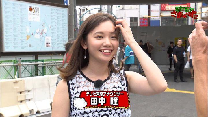 2019年09月15日田中瞳の画像01枚目