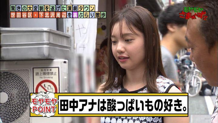 2019年09月15日田中瞳の画像06枚目