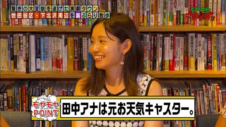 2019年09月15日田中瞳の画像19枚目