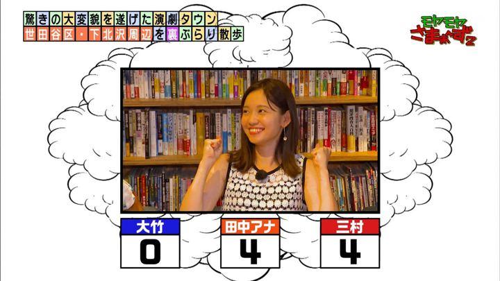 2019年09月15日田中瞳の画像22枚目