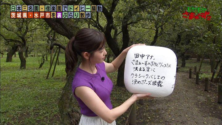 2019年09月22日田中瞳の画像21枚目