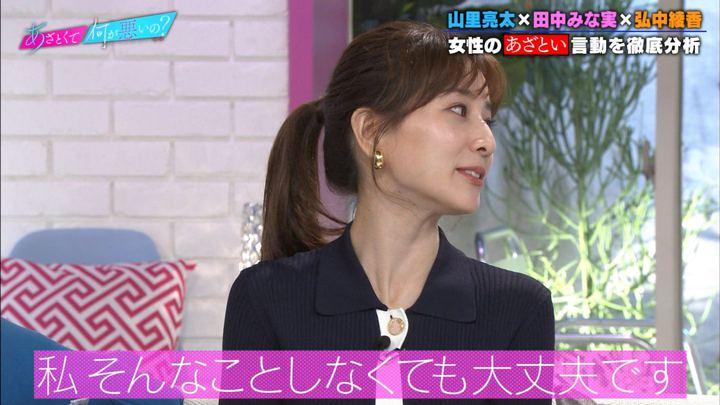 2019年09月27日田中みな実の画像16枚目