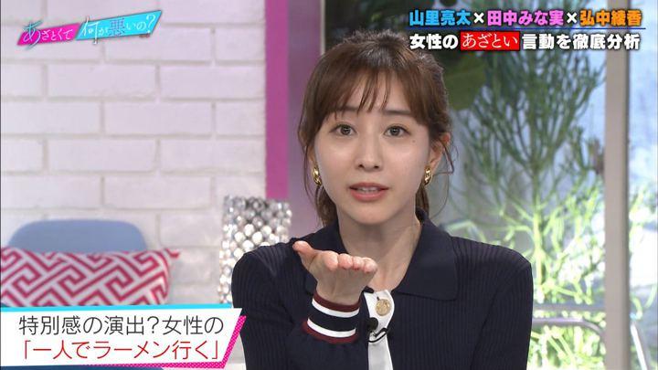 2019年09月27日田中みな実の画像23枚目