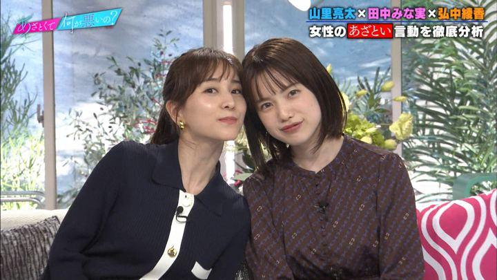 2019年09月27日田中みな実の画像33枚目
