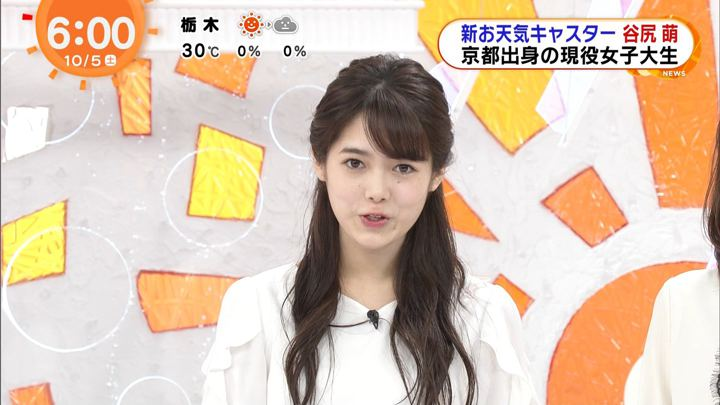 2019年10月05日谷尻萌の画像02枚目