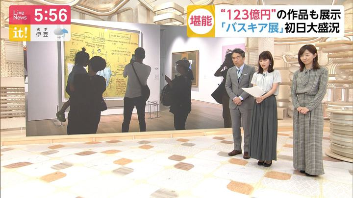 2019年09月21日内田嶺衣奈の画像04枚目