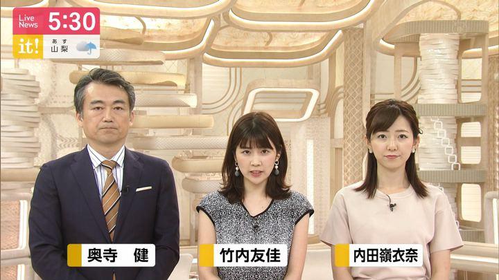 2019年09月22日内田嶺衣奈の画像01枚目