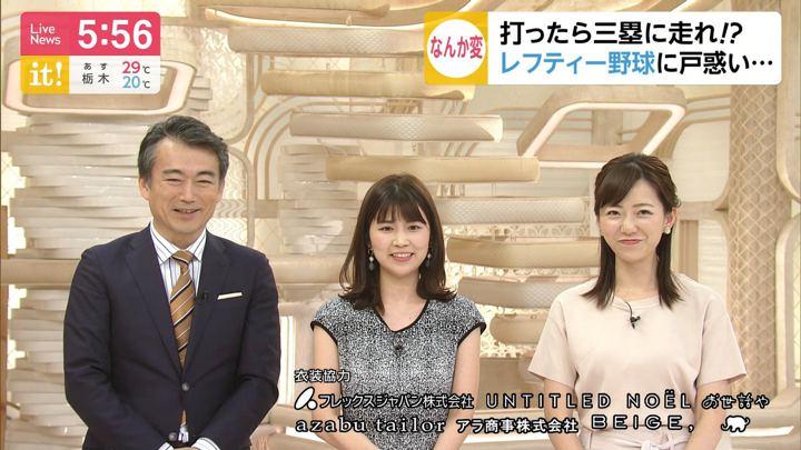 2019年09月22日内田嶺衣奈の画像03枚目