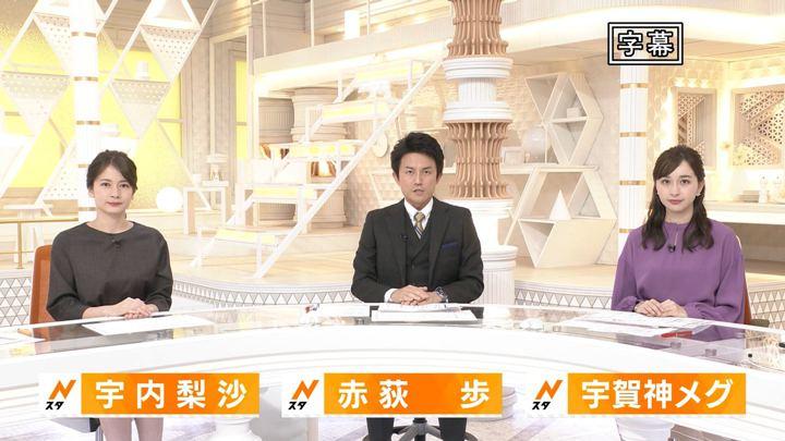 2019年09月29日宇賀神メグの画像01枚目