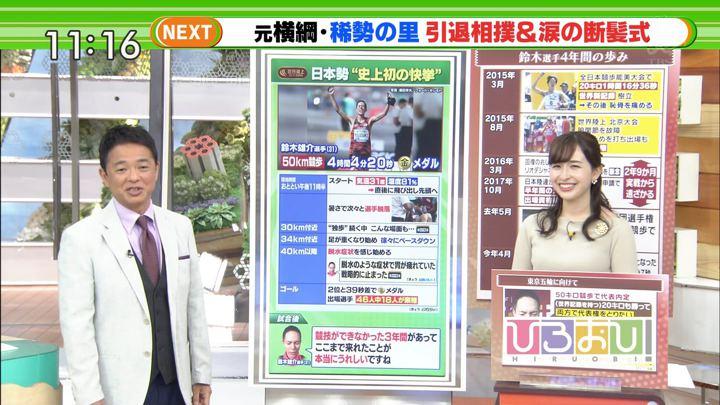 2019年09月30日宇賀神メグの画像06枚目