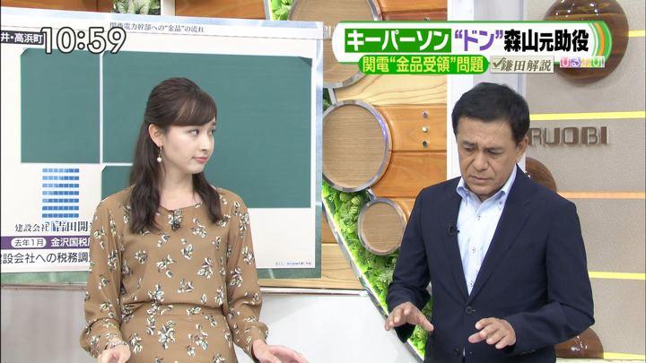 2019年10月02日宇賀神メグの画像03枚目
