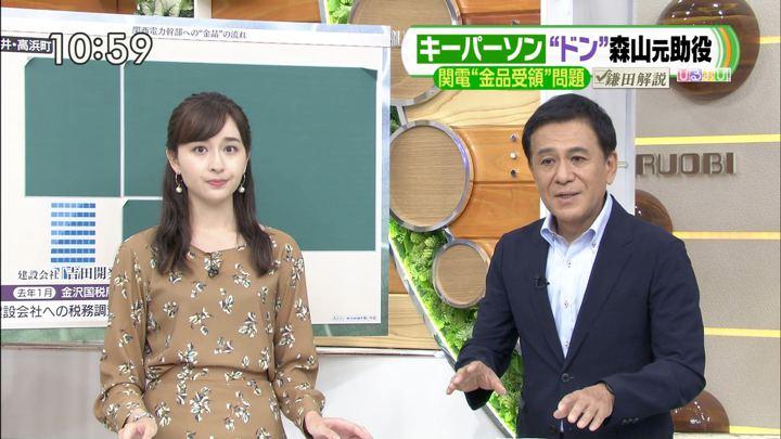 2019年10月02日宇賀神メグの画像04枚目