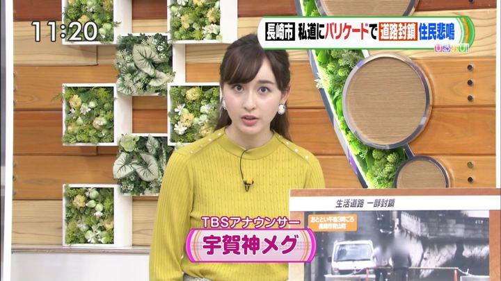2019年10月04日宇賀神メグの画像03枚目