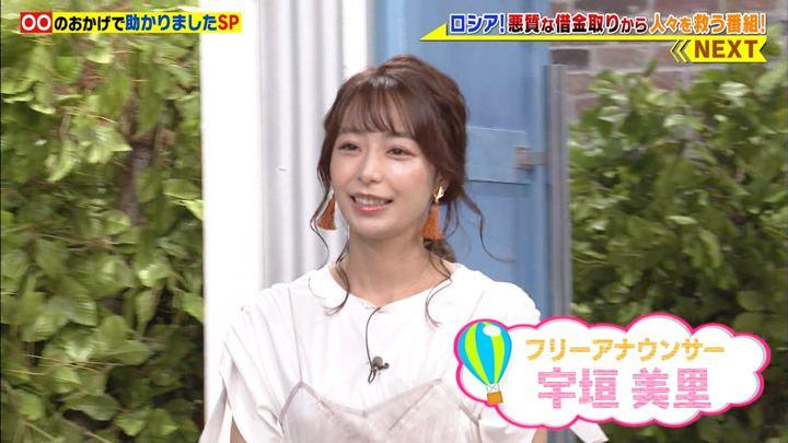 2019年09月02日宇垣美里の画像01枚目