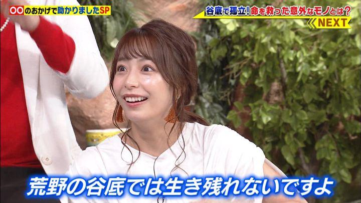 2019年09月02日宇垣美里の画像11枚目