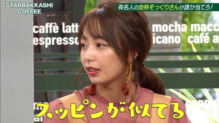 2019年09月21日宇垣美里の画像04枚目