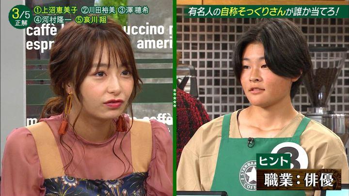 2019年09月21日宇垣美里の画像09枚目