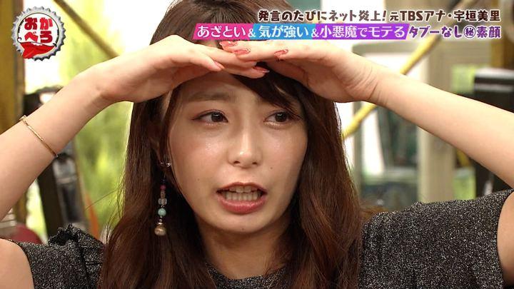 2019年10月08日宇垣美里の画像23枚目