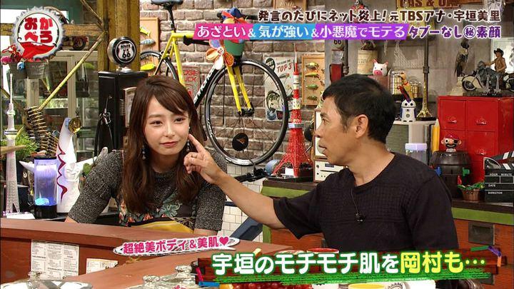 2019年10月08日宇垣美里の画像26枚目