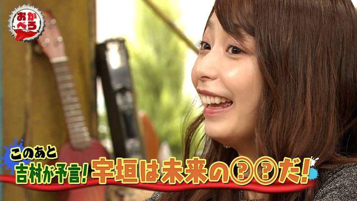 2019年10月08日宇垣美里の画像29枚目