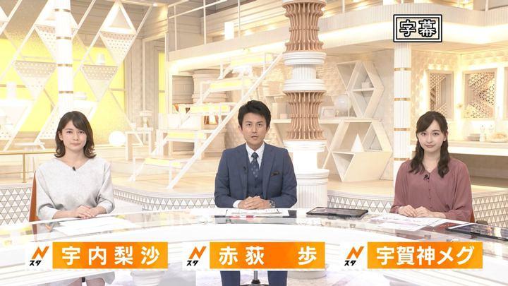2019年09月15日宇内梨沙の画像01枚目