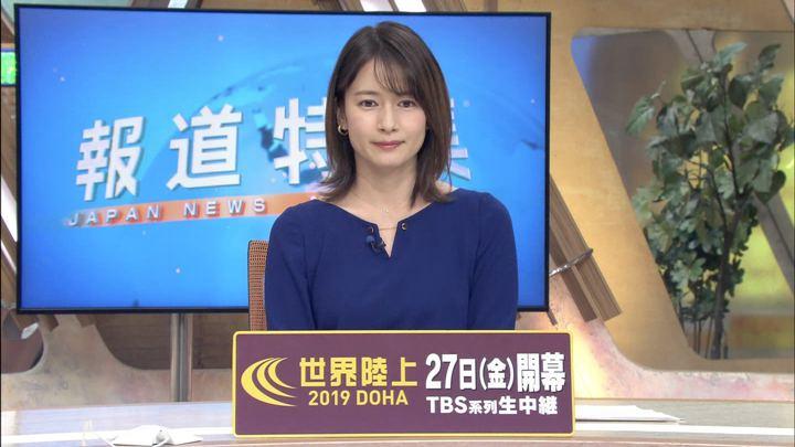 2019年09月21日宇内梨沙の画像04枚目