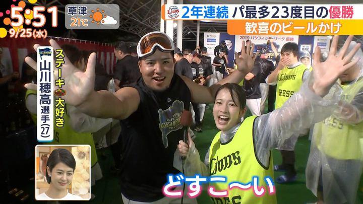 2019年09月25日宇内梨沙の画像04枚目