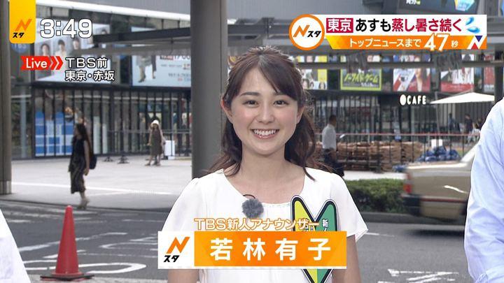 2019年09月02日若林有子の画像03枚目