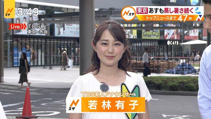 2019年09月02日若林有子の画像04枚目