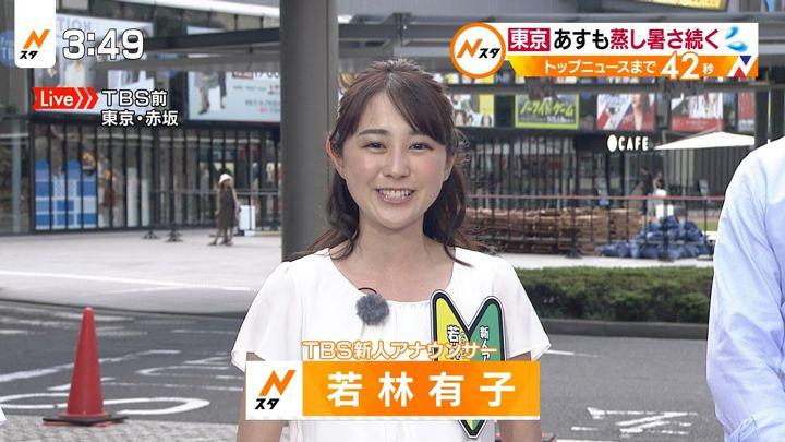 2019年09月02日若林有子の画像05枚目