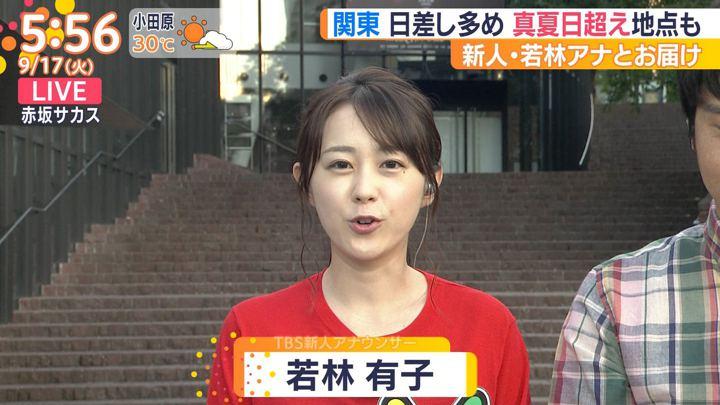 2019年09月17日若林有子の画像01枚目