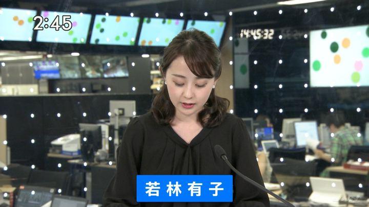2019年09月24日若林有子の画像02枚目