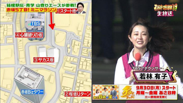 2019年09月28日若林有子の画像02枚目
