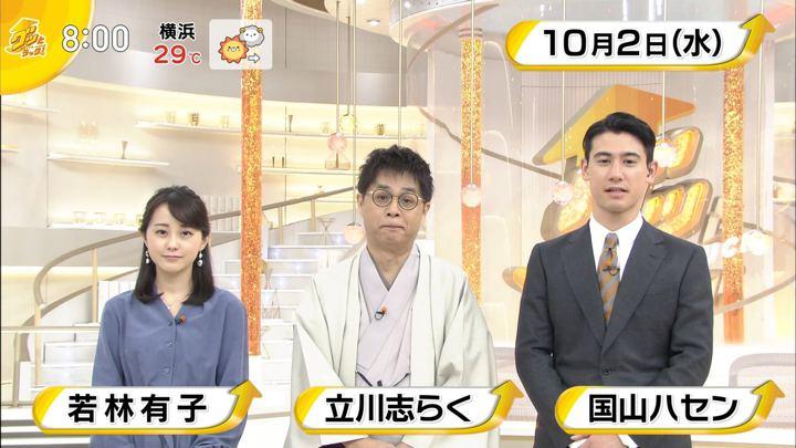 2019年10月02日若林有子の画像01枚目