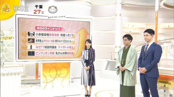 2019年10月03日若林有子の画像03枚目